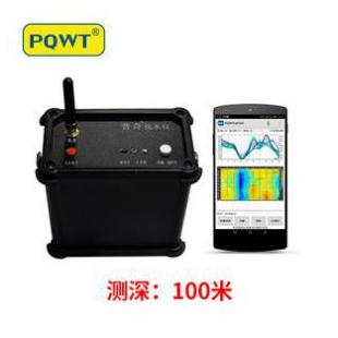 手機找水儀 PQWT-M100