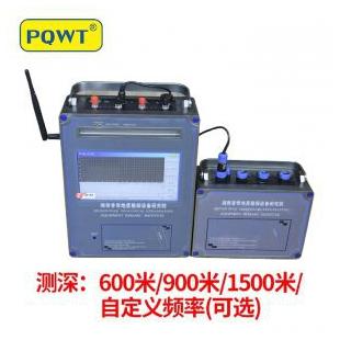 普奇物探探礦儀 PQWT-WT700型