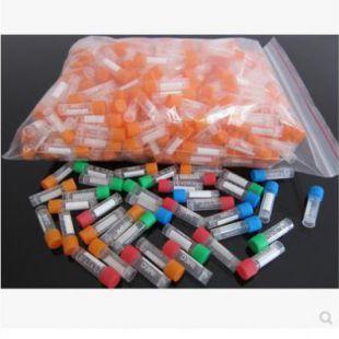 塑料冻存管 4ml