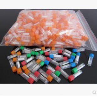 塑料冻存管 1.5ml 平底