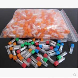 塑料冻存管 1.5ml