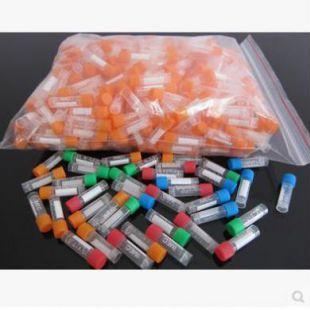 塑料冻存管 5ml