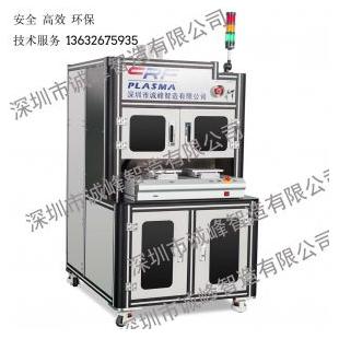 等离子表面处理机工业清洗机