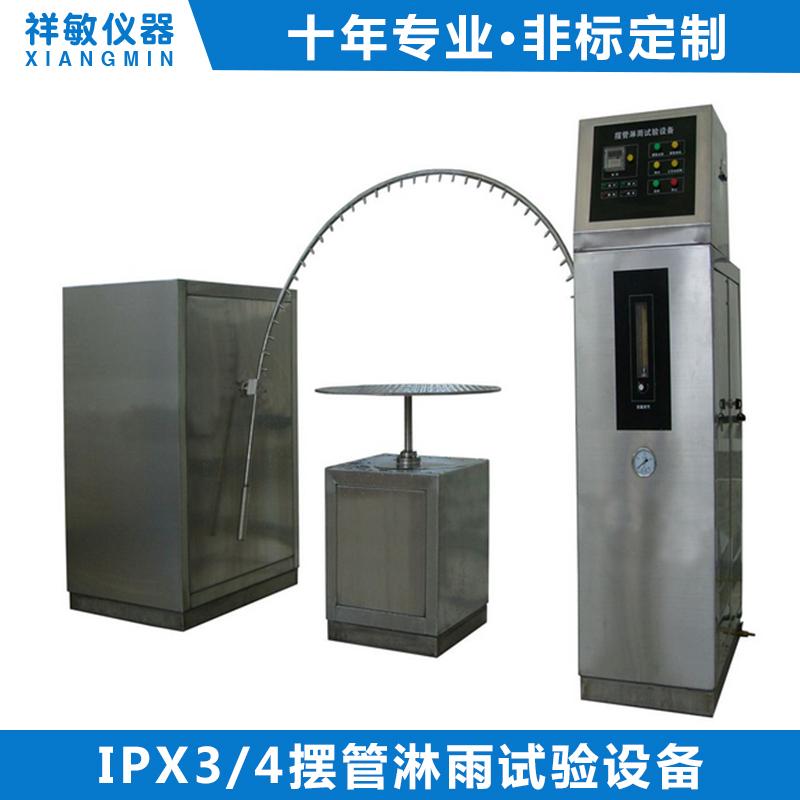 防水試驗裝置