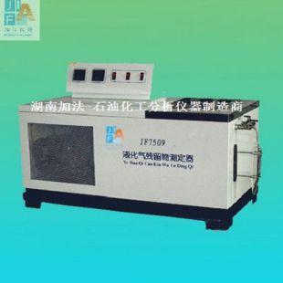 加法仪器液化石油气的残留物测定器SY7509