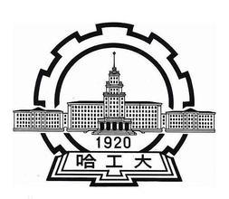 哈尔滨工业大学能源学院哈工