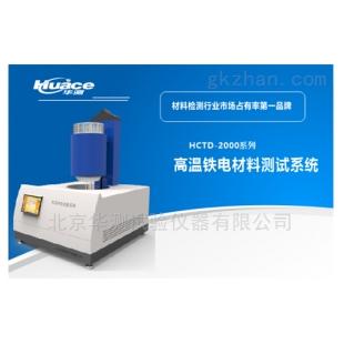 北京华测铁电材料测试系统HCTD-2000