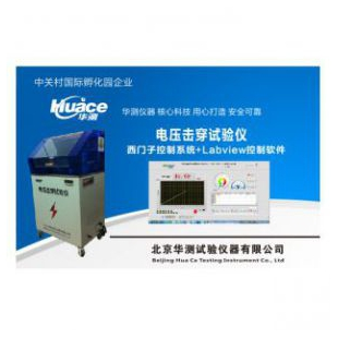 华测优质电压击穿试验仪 HCDJC-10KV