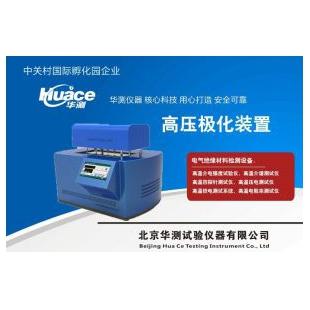 北京高压极化装置HCJH—12KV