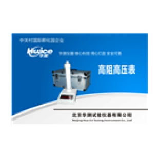 北京华测高阻高压表 HEST-105