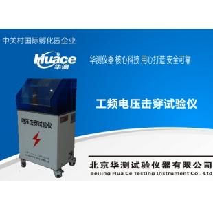 北京华测电压击穿试验机HCDJC-100KV