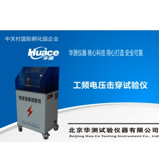 北京华测层压材料电压击穿试验仪 HCDJC—50KV