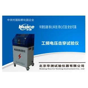 北京华测工频电压击穿试验仪HCDJC—150KV