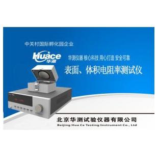 高分子材料表面体积电阻率测试仪HEST-300A