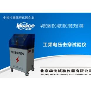 HCDJC—150KV陶瓷电压击穿试验仪北京厂家新闻快报
