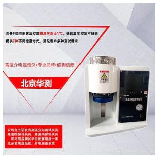 北京华测高温介电温谱仪HCJD-801
