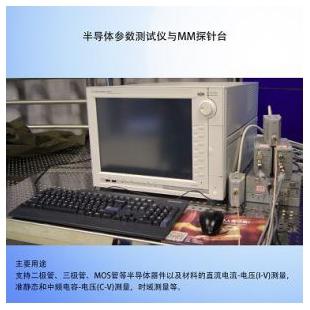 半導體參數測試儀與MM探針臺