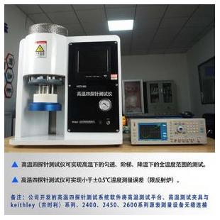 北京華測高溫四探針測試儀HGTZ-800系列