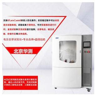 北京华测击穿电压试验仪HCDJC- 50KV