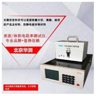 北京华测表面体积电阻率测试仪HEST300电阻率测试