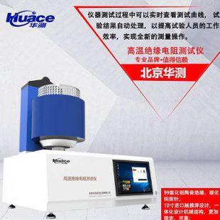北京华测高温绝缘电阻测试仪HEST800G\1200G\1450G