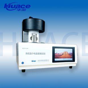 高低温介电温谱仪