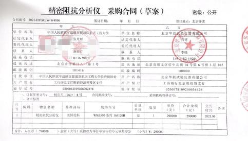热烈祝贺北京华测与中国人民解放军战略支援部dui航天工程大学签约成功!!!