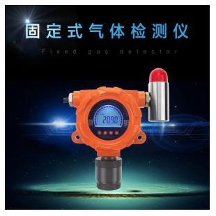 深圳无眼界固定式苯气体检测报警仪