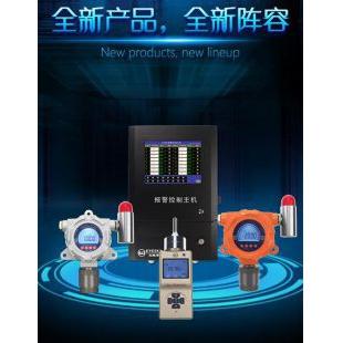 深圳无眼界固定式氨气气体检测报警仪