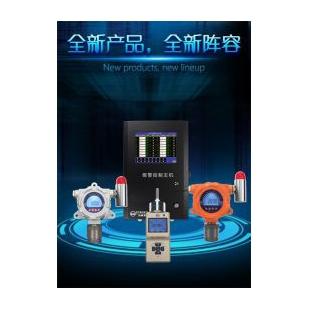 深圳无眼界固定式可燃气体检测报警仪