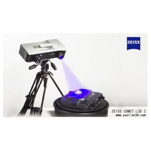 蔡司ZEISS COMET L3D 2 三维扫描仪