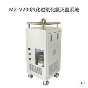 美卓汽化過氧化氫滅菌器