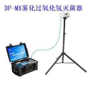 美卓DF-MX干霧過氧化氫滅菌器