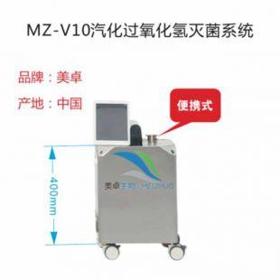 汽化过氧化氢灭菌器对于呼吸机管路的消毒灭菌