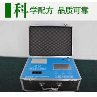 育禾立农WJ-CT50测土配方施肥仪