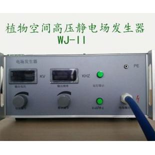 育禾立农WJ-II 植物高压静电场发生器