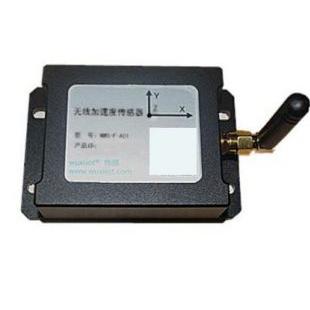 無錫布里淵MMS-F-A01無線加速度傳感器