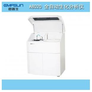 恩普生A8020全自动生化分析仪