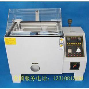 盐雾试验机60/90/120盐雾试验箱老化测试仪