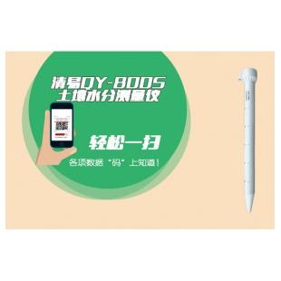 清易智墑管式土壤溫濕度監測儀QY-800S