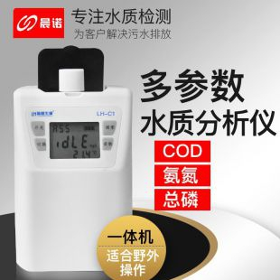 晨诺便携式COD检测仪LH-C1