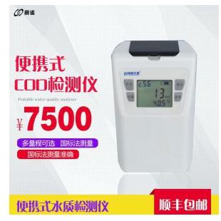 便携式COD/氨氮检测仪LH-C2