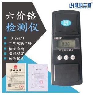便携式六价铬分析仪CR6