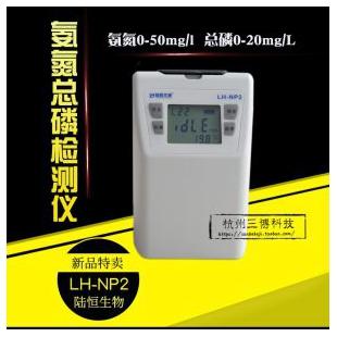 便携式氨氮/总磷检测仪LH-NP2