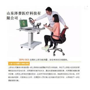 上肢与认知整合训练系统泽普医疗生产