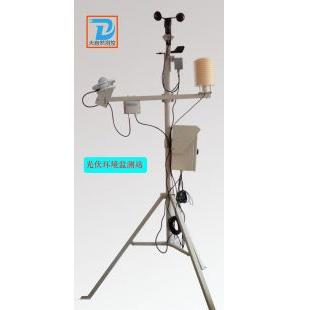 光伏环境监测站(光伏并网系统环境监测仪)