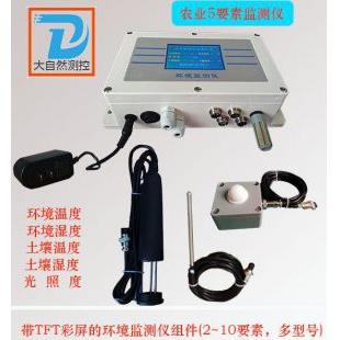 带TFT彩屏的农业5要素环境监测仪(农业气象站)