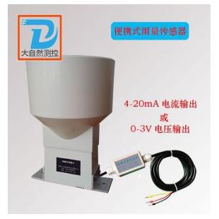电流或电压输出的便携式雨量传感器,雨量变送器