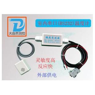 室内串口(RS232)温度计—外部供电
