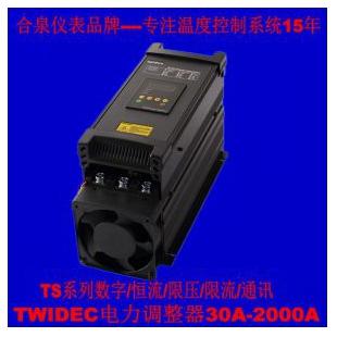 Twidec合泉电力调整器SCR调功器可控硅数字全功能型TS-100A